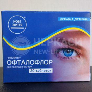 """Серія """"Нове Життя"""" у таблетках - Добавка дієтична «Офталофлор»"""