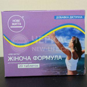 """Серія """"Нове Життя"""" у таблетках - Добавка дієтична «Жіноча Формула»"""