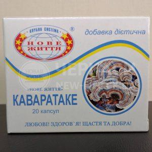 """Серія """"Нове Життя"""" у капсулах - Добавка дієтична «Каваратаке»"""