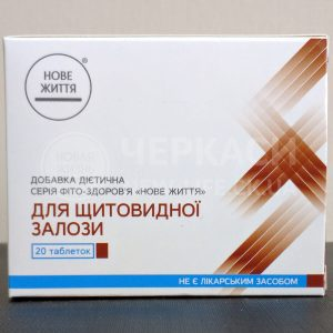 """Серія «Фіто-здоров'я» """"Нове Життя"""" у таблетках - Фіто-Здоров'я для щитовидної залози"""