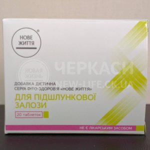 """Серія «Фіто-здоров'я» """"Нове Життя"""" у таблетках - Фіто-Здоров'я для підшлункової залози"""